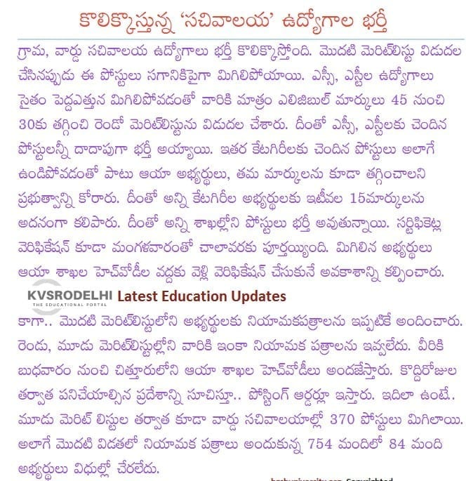 ap grama sachivalayam latest news